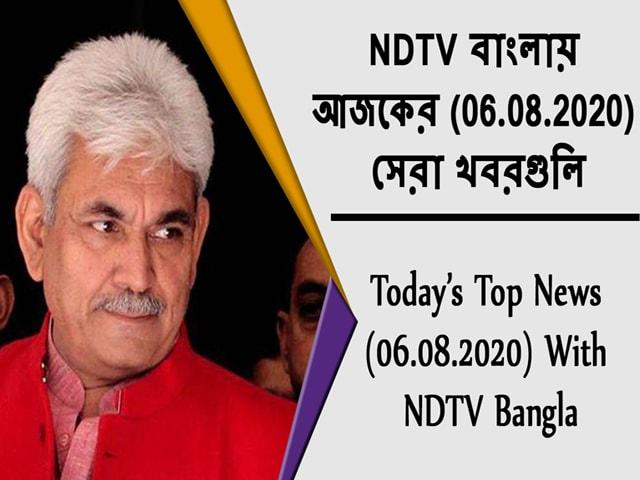 Video : NDTV বাংলায়  আজকের (06.08.2020)  সেরা খবরগুলি