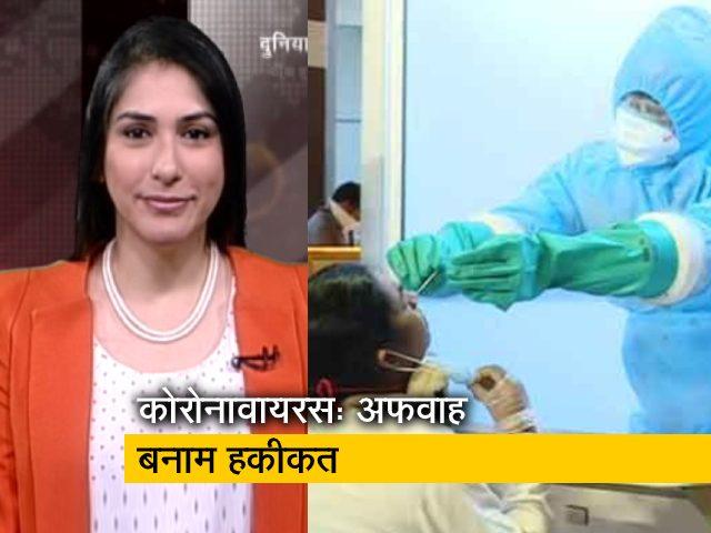 Videos : कोरोनावायरस: जानिए किन अफवाहों से बचना है जरूरी