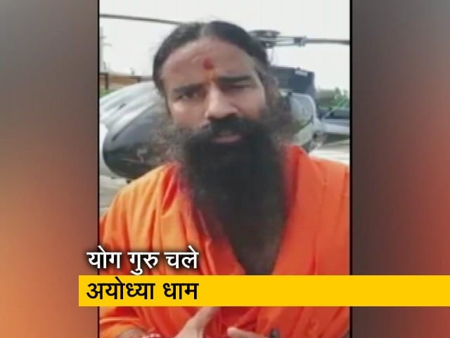 Videos : सौभाग्यशाली जो राम मंदिर भूमि पूजन में शामिल होने का मौका मिला: बाबा रामदेव