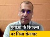 Videos : स्वदेस के साथ जुड़कर किया युवाओं के लिए काम - सुरेंद्र रोशा