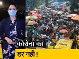 Video : सिटी सेंटर: मुंबई के दादर मार्केट में गणेश चतुर्थी से पहले उमड़ी भीड़