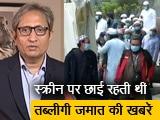 तब्लीगी तब्लीगी करने वाला मीडिया कहां है? देखें प्राइम टाइम रवीश कुमार के साथ