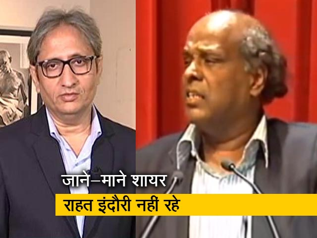 Video : रवीश कुमार का प्राइम टाइम : राहत इंदौरी - 'लहू से मेरी पेशानी पे हिंदुस्तान लिख देना'