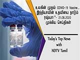 "Video : ""உலகின் முதல் COVID-19 Vaccine… இந்தியாவின் உதவியை நாடும் ரஷ்யா!""- 21.08.2020 முக்கிய செய்திகள்"