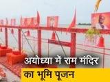 Video : राम मंदिर भूमि पूजन: पीएम मोदी के समेत 5 लोग मंच पर रहेंगे