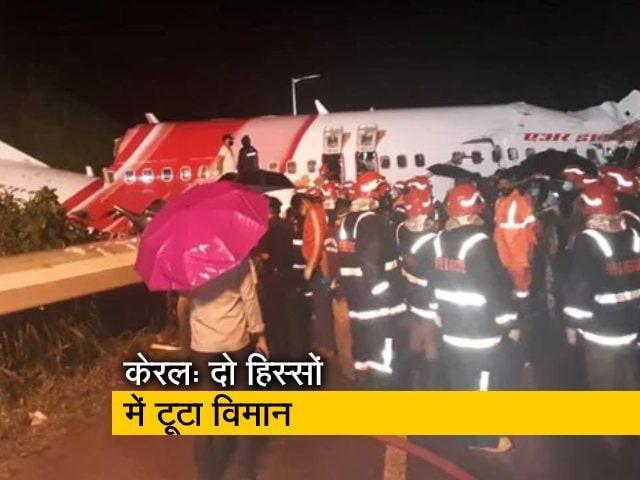 Videos : केरल में रनवे पर फिसलकर विमान के दो टुकड़े हुए