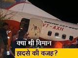 Video : सिटी एक्सप्रेस : केरल विमान हादसे में लैंडिग गियर में खराबी या कोई और तकनीकी गड़बड़ी?