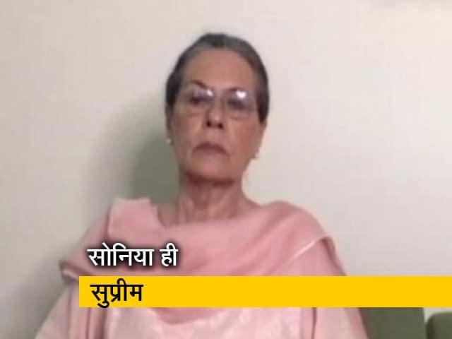 Videos : कई घंटे चली CWC की बैठक, सोनिया गांधी पर फिर भरोसा