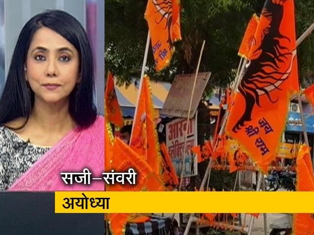 Video : देस की बात : चाक-चौबंद सुरक्षा से लेकर रामकथा तक, देखिए अयोध्या में तैयारियों की झलक