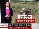 Video : मध्य प्रदेश में कर्ज से परेशान किसान ने दी जान
