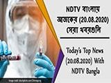Video : NDTV বাংলায়  আজকের (20.08.2020)  সেরা খবরগুলি