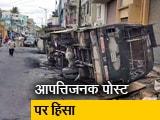 Video : बेंगलुरू में हिंसा की वजह से तनाव, दो थाना क्षेत्रों में कर्फ्यू
