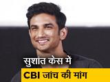 Video : अभिनेता वरुण धवन ने सुशांत केस में CBI जांच की मांग की
