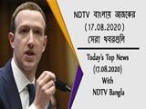 Video : NDTV বাংলায় আজকের (17.08.2020) সেরা খবরগুলি