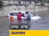 Video : दिल्ली: बारिश की वजह से डूबा जखीरा अंडरपास, कई जगहों पर भरा पानी