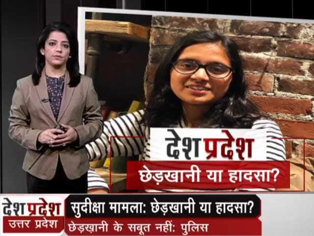 Videos : सुदीक्षा मामले पर यूपी पुलिस का दावा, 'छेड़खानी के कोई सबूत नहीं'