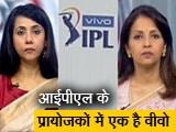 Video : भारत-चीन विवाद : वीवो ने IPL से हाथ पीछे खींचे