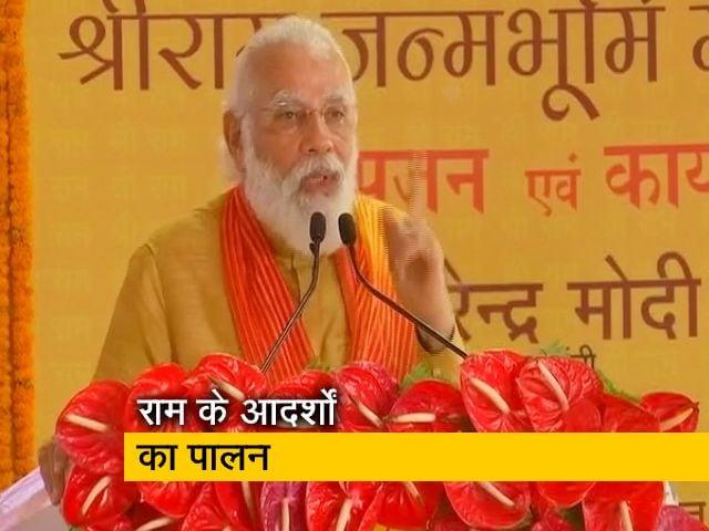 Videos : पीएम मोदी ने अयोध्या में कहा, 'हमें सबका विकास करना है,आत्मनिर्भर भारत का निर्माण करना है'