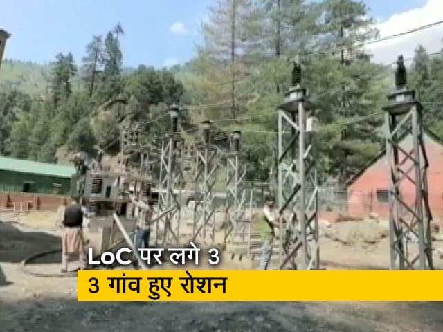 Videos : आजादी के 73 साल बाद पहुंची बिजली