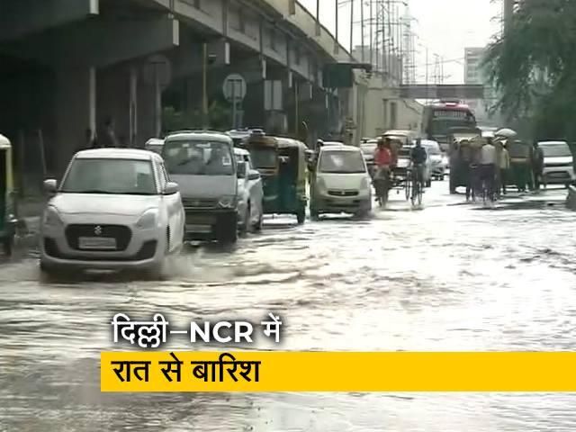 Videos : दिल्ली-NCR में रात से हो रही 'आफत की बारिश'