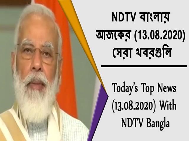 Video : NDTV বাংলায়  আজকের (13.08.2020)  সেরা খবরগুলি