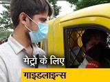 Video : मेट्रो में सफर के लिए जरूरी नियम