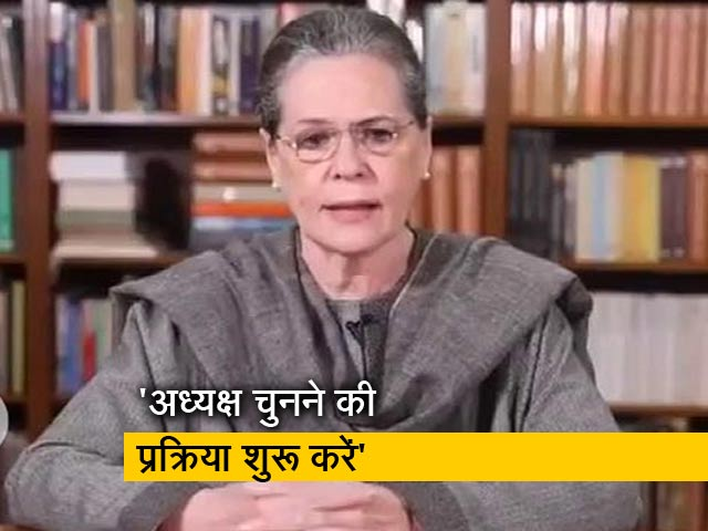 Video : CWC से बोलीं सोनिया गांधी- नया अध्यक्ष चुनने की प्रक्रिया शुरू करें