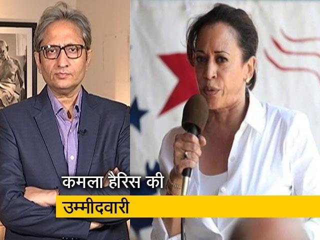 Videos : रवीश कुमार का प्राइम टाइम : क्या कमला हैरिस अमेरिका की उपराष्ट्रपति बन जाएंगी?
