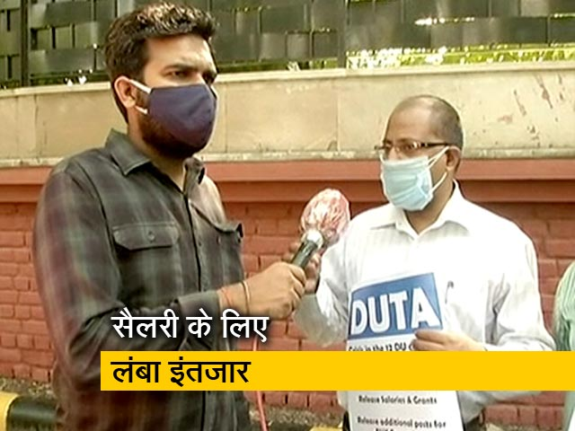 Videos : दिल्ली विश्वविद्यालय के शिक्षकों ने सैलरी के लिए किया प्रदर्शन
