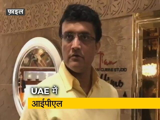Video : UAE में IPL के आयोजन को हरी झंडी