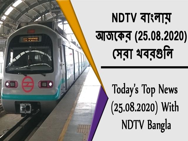 Video : NDTV বাংলায়  আজকের (25.08.2020)  সেরা খবরগুলি