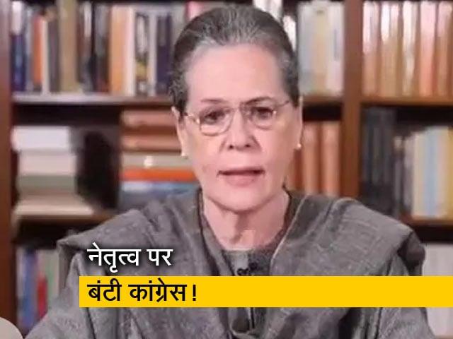 Video : कांग्रेस में नेतृत्व पर उठते सवाल, वरिष्ठ नेताओं की सोनिया गांधी को चिट्ठी