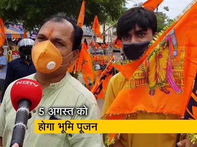 Videos : अयोध्या में सड़कों के किनारे सजीं भगवा झंडों की दुकानें