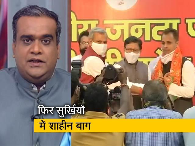 Videos : शाहीन बाग के एक्टिविस्ट ने ज्वाइन की BJP तो तेज हुई राजनीतिक हलचल