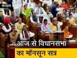 Videos : देश प्रदेश : उत्तर प्रदेश में आज से विधानसभा का मॉनसून सत्र