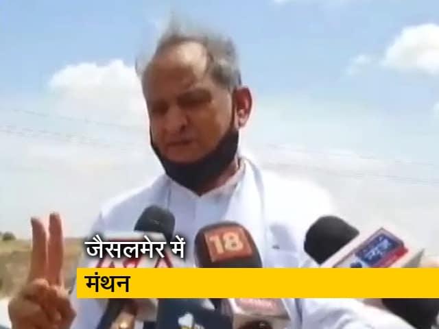 Videos : राजस्थान : जैसलमेर में कांग्रेस की अहम बैठक, BJP विधायक पहुंचे गुजरात