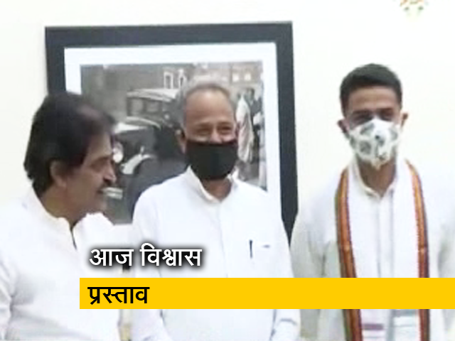 Videos : राजस्थान विधानसभा सत्र आज से, कांग्रेस लाएगी विश्वास मत