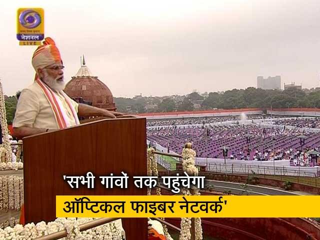 Videos : 1000 दिन में देश के सभी गांवों तक पहुंचाया जाएगा ऑप्टिकल फाइबर नेटवर्क : PM मोदी