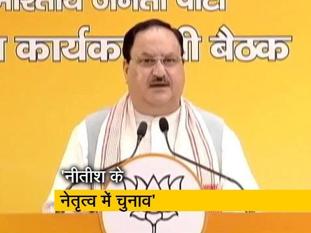 Videos : बिहार में साथ चुनाव लड़ेंगे बीजेपी-जेडीयू और एलजेपी: जेपी नड्डा