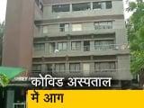 Video : अहमदाबाद के कोविड अस्पताल में आग, 8 की मौत