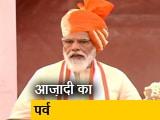 Video : 74वें स्वतंत्रता दिवस पर प्रधानमंत्री नरेंद्र मोदी का राष्ट्र के नाम संदेश, देखें पूरा भाषण