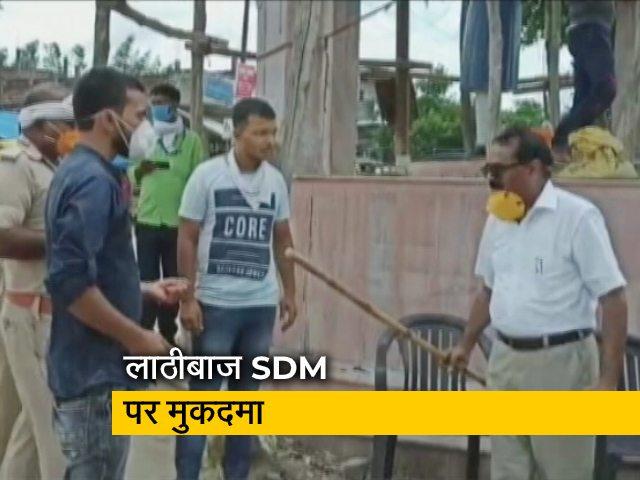 Videos : देश प्रदेश: लोगों को लाठियां भांजने वाले SDM पर केस दर्ज