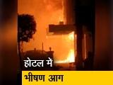 Video : विजयवाड़ा के होटल में आग, हादसे में 10 की मौत