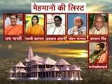 Video : राम मंदिर के भूमि पूजन में इन नेताओं को निमंत्रण