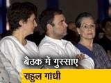 Video : CWC में गुस्साए राहुल, बोले- चिट्ठी तब भेजी, जब सोनिया गांधी बीमार थीं
