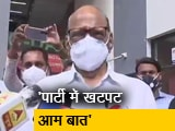 Video : सुशांत की मौत के मामले में कोई CBI जांच चाहता है तो मैं इसका विरोध नहीं करूंगा : शरद पवार