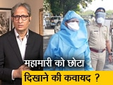 Video : रवीश कुमार का प्राइम टाइम: क्या कोरोना संकट में आंकड़ों की बाजीगरी ज्यादा ?