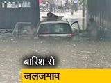 Video : दिल्ली: एक दिन की बारिश में डूबा तुगलकाबाद अंडरपास
