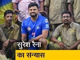 Videos : क्रिकेटर सुरेश रैना ने अंतरराष्ट्रीय क्रिकेट को कहा अलविदा