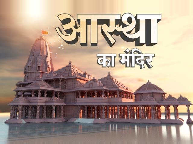 Videos : राम मंदिर भूमि पूजन में दलित संत को नहीं बुलाने पर उठा विवाद